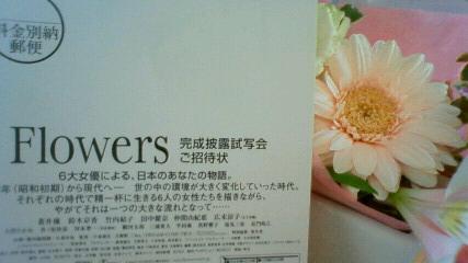 Flowers完成披露試写